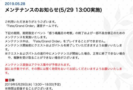 【FGO】5月29日(水)13:00~18:00にメンテナンスが実施。何か来るのは確定か