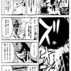 【Fate】桜が蘆屋道満を召喚するif漫画『地獄界ヘブンズフィール』その3